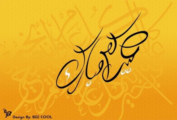 عيدكم مبارك وكل عام وأنتم بخير وعساكم من عواده