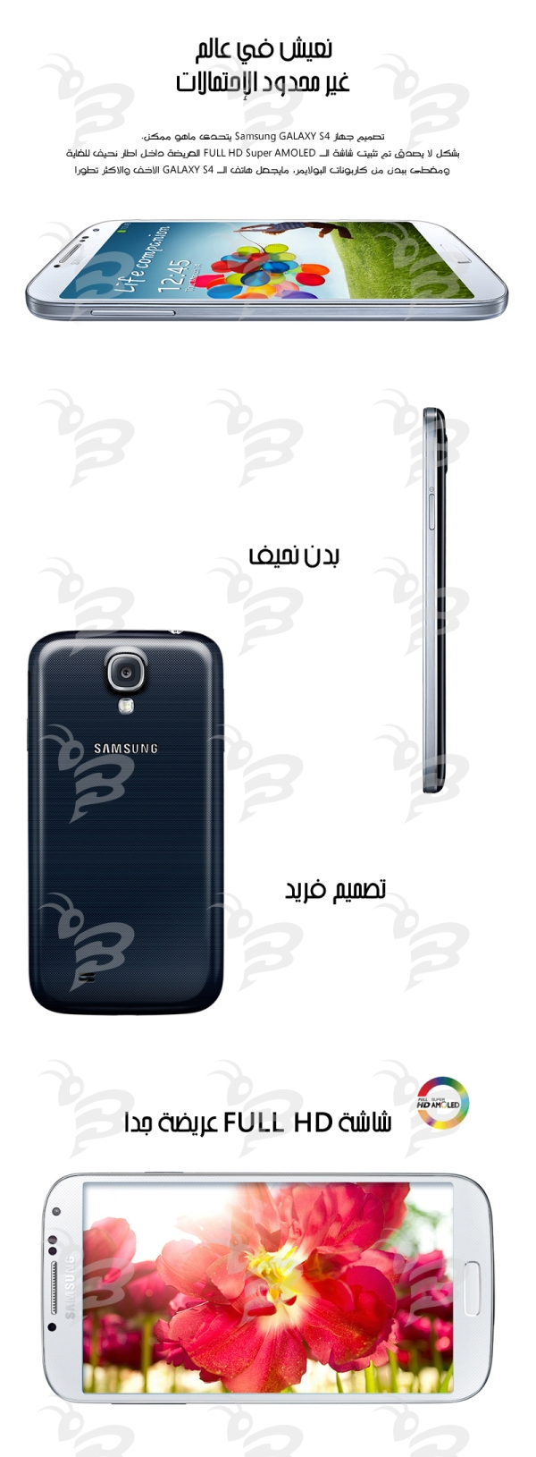 Samsung Galaxy S4 - Arabic - Final 2