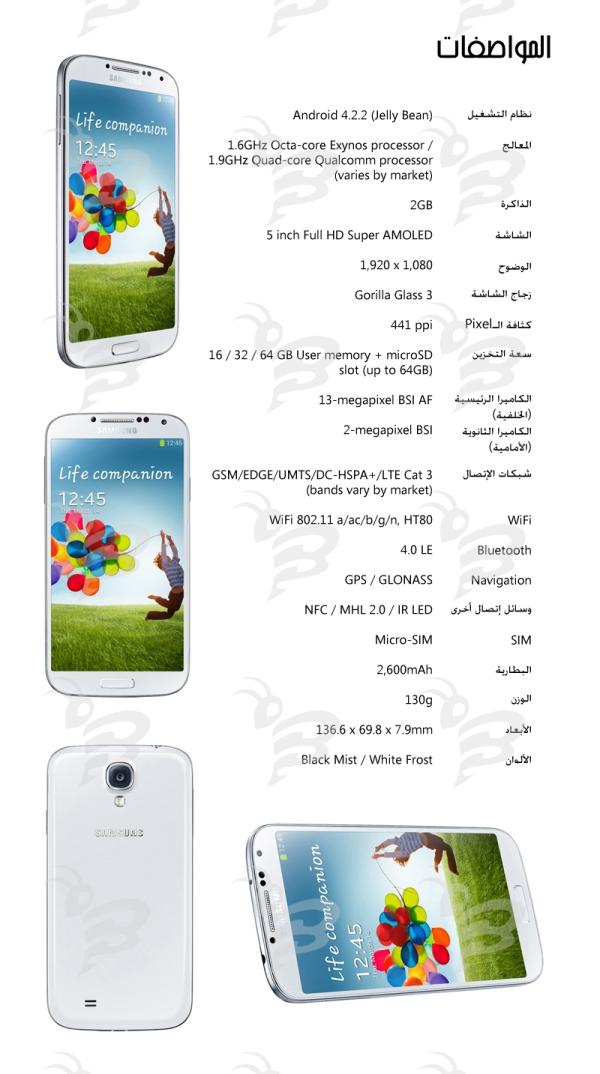 Samsung Galaxy S4 - Arabic - Final 3