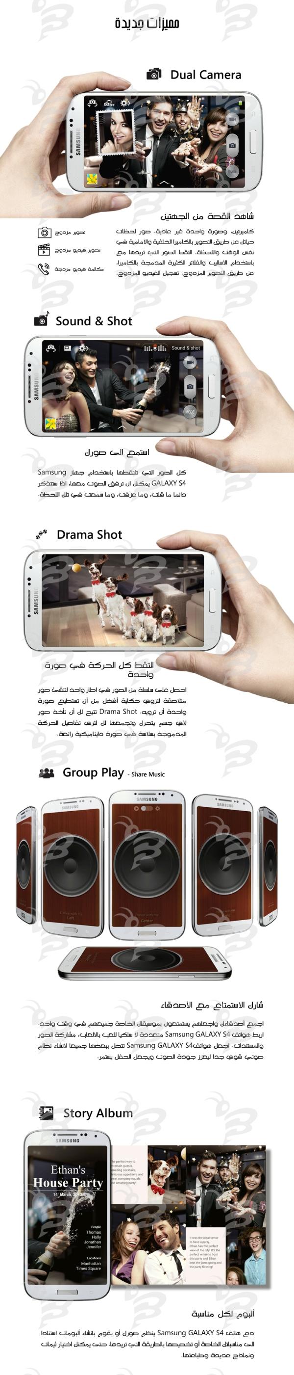Samsung Galaxy S4 - Arabic - Final 4