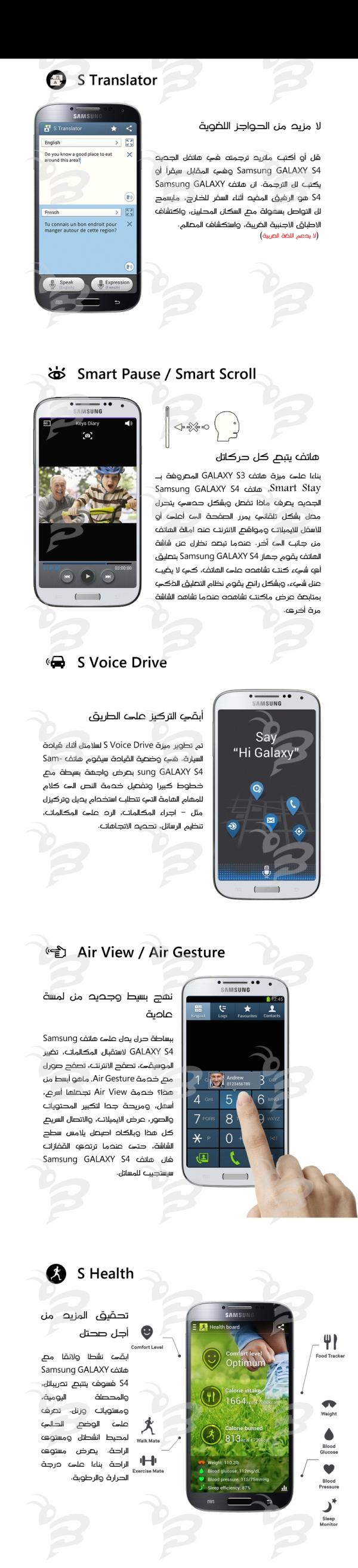 Samsung Galaxy S4 - Arabic - Final 5
